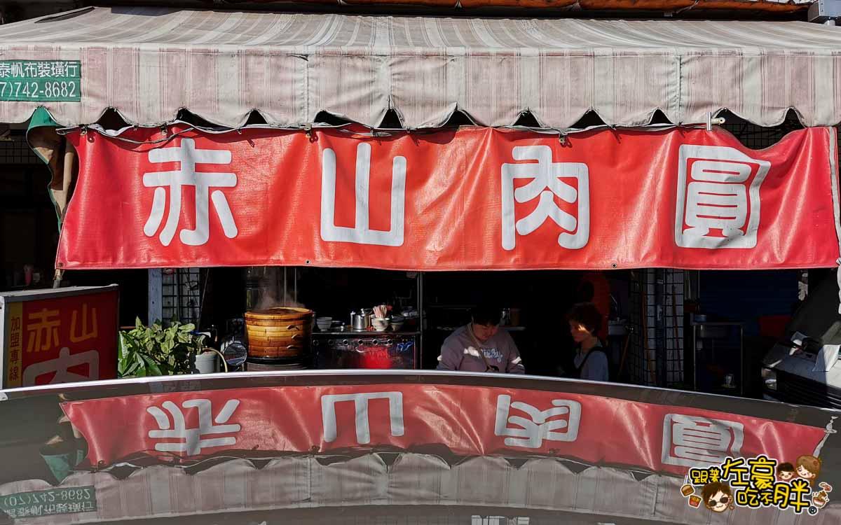 鳳山美食 赤山肉丸 -1