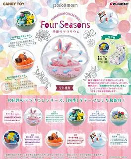 優美的四季風物詩 RE-MENT《精靈寶可夢》玻璃精靈球收藏 Four Seasons(テラリウムコレクション Four Seasons)