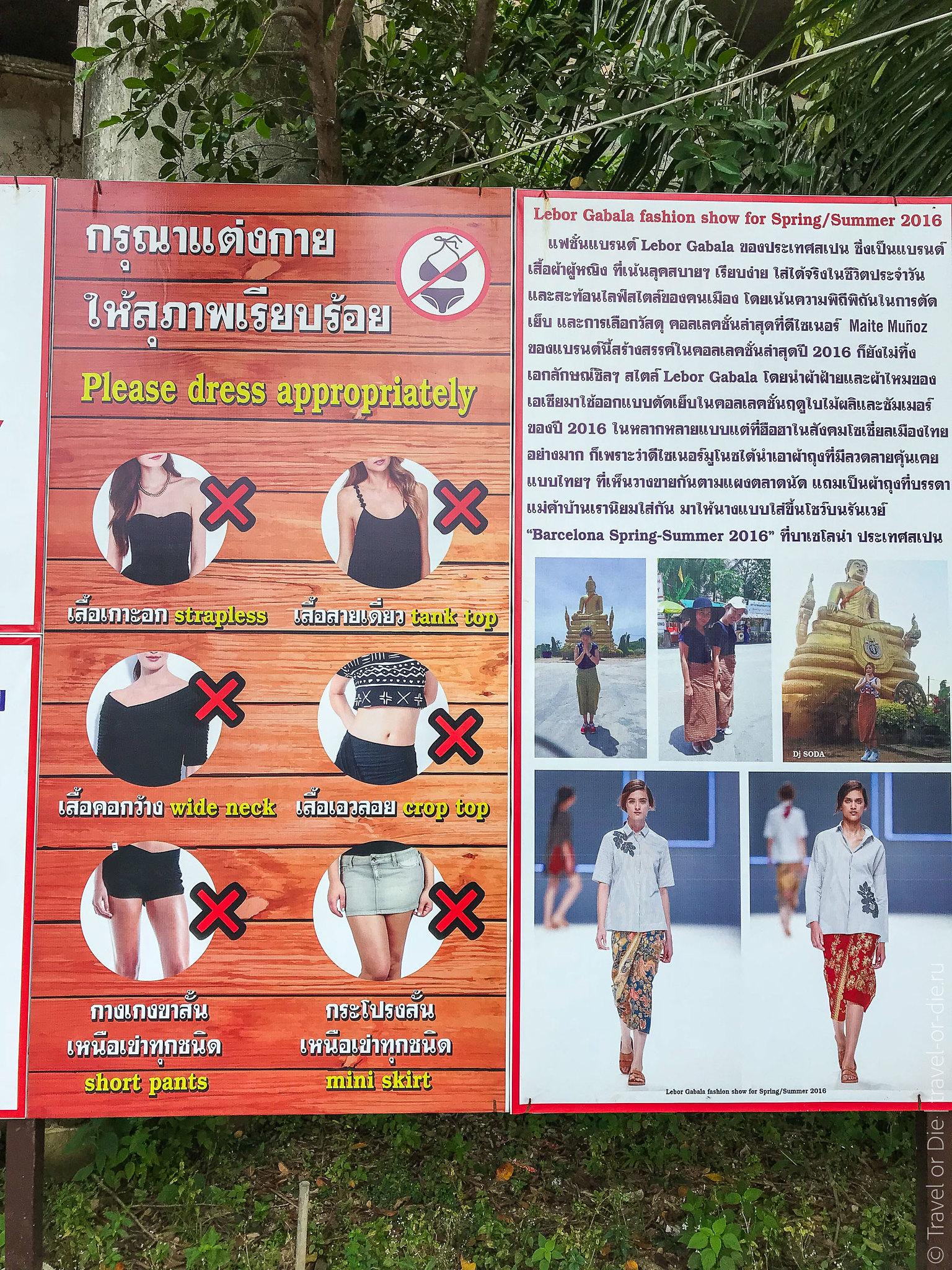 Big-Buddha-Phuket-Большой-Будда-на-Пхукете-3101