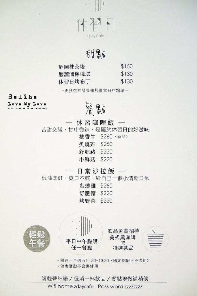 台北咖啡廳推薦休習日Z Day Cafe菜單價位訂位menu低消蛋糕甜點下午茶 (1)