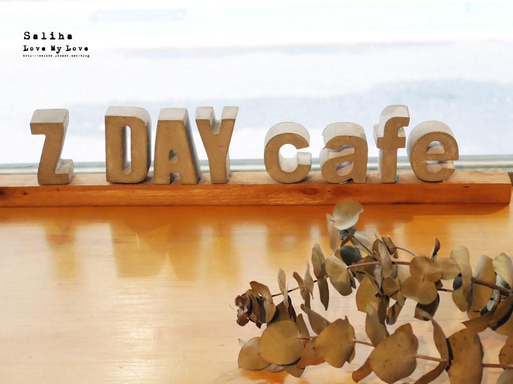 台北文青咖啡館休習日Z Day Cafe下午茶甜點推薦ig拍照好拍有包廂可帶寵物 (7)