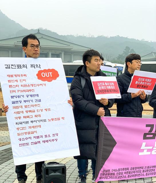 20191211_김진표후보_국무총리임명반대