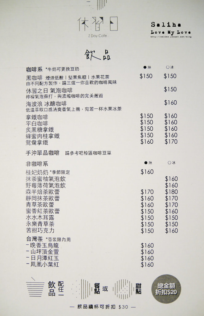台北咖啡廳推薦休習日Z Day Cafe菜單價位訂位menu低消蛋糕甜點下午茶 (2)