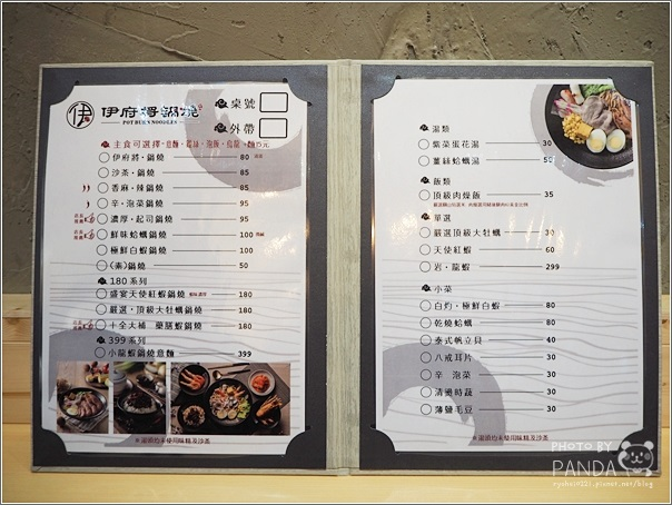 伊府將鍋燒麵-中原旗艦店 (5)