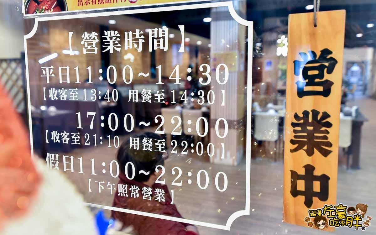 旗山美食 金源日式涮涮鍋-23