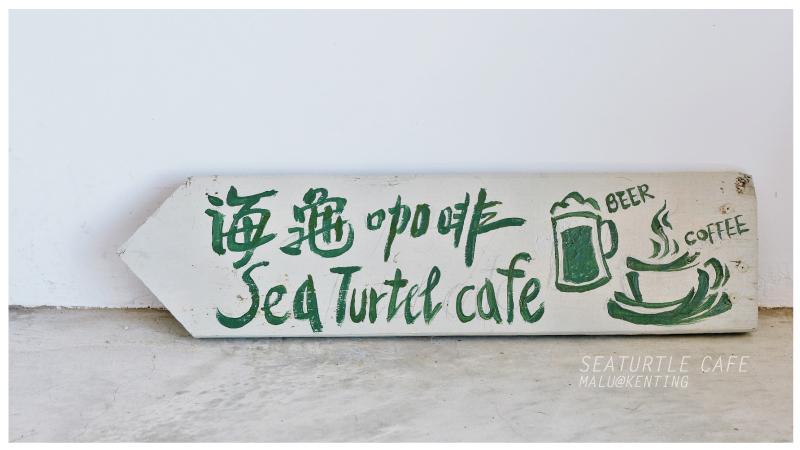 海龜咖啡-9