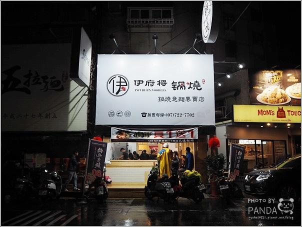 伊府將鍋燒麵-中原旗艦店 (31)