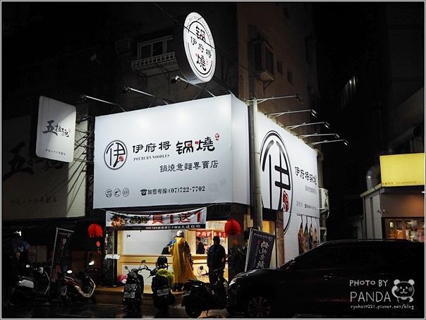 伊府將鍋燒麵-中原旗艦店 (30)