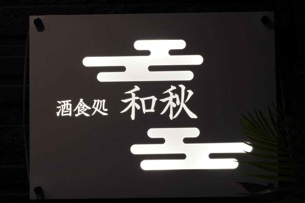 和秋(千川)