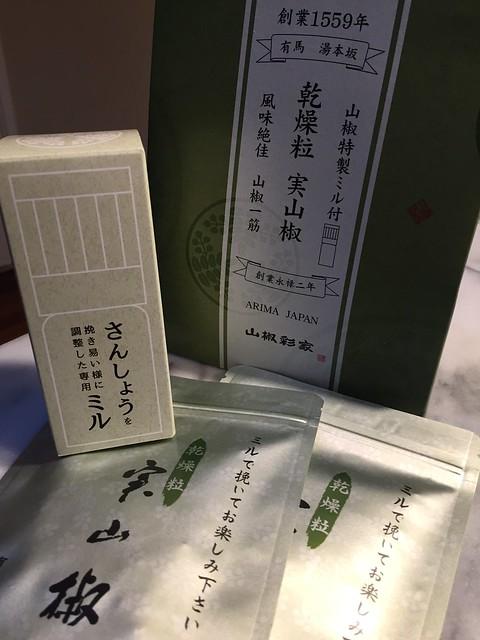 実山椒 - 山椒彩家