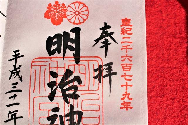 meijijingu-gosyuin005