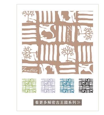 解秘古王國系列布料