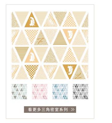 三角密室系列布料