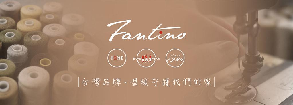 Fantino|凡第諾|居家・休閒・服飾