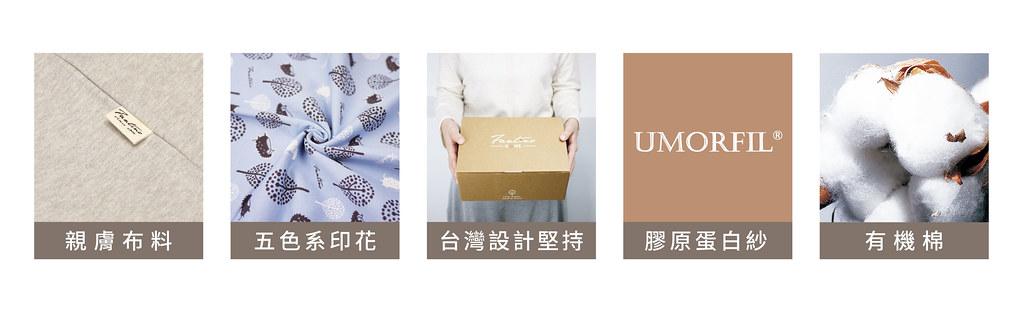 親膚布料、五色系印花、台灣設計、膠原蛋白紗、有機棉示意圖
