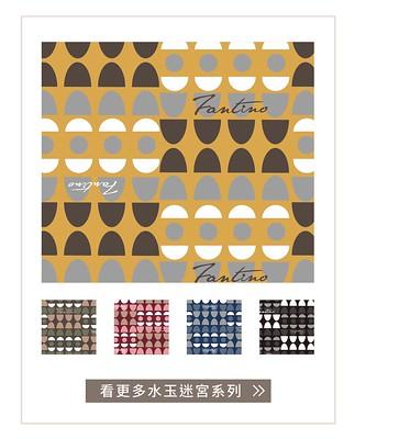 水玉迷宮系列布料