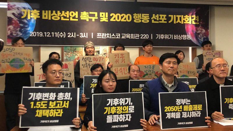 기후 비상선언 촉구 및 2020 행동 선포 기자회견