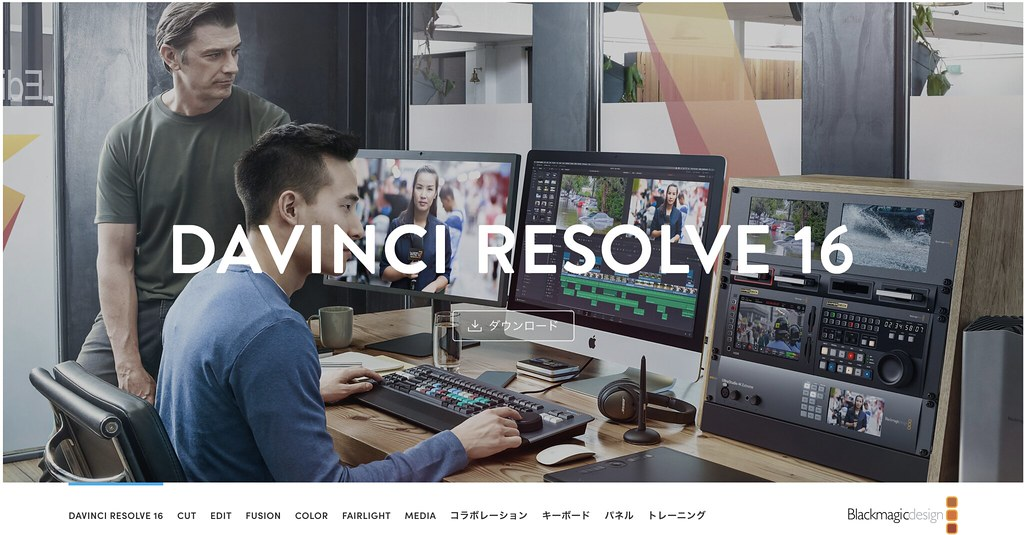 Davinci Resolve HP