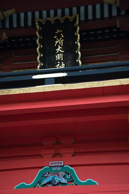 20191109 Rokusho shrine 2