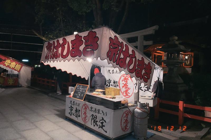 京都八坂神社京はしまき
