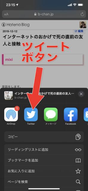 iPhoneのツイートボタン
