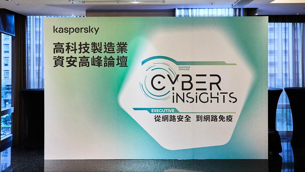卡巴斯基 Cyber Insights 2019 工業4.0智慧製造資安論壇:資安無人可置身事外