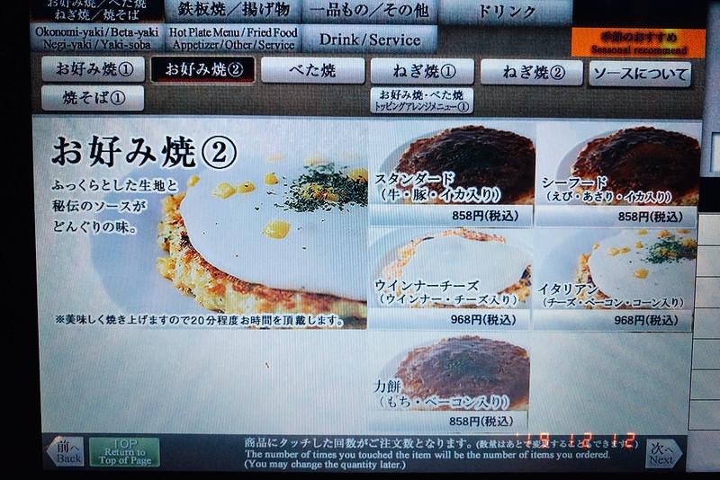 京都どんぐり四条河原町店お好み焼メニュー