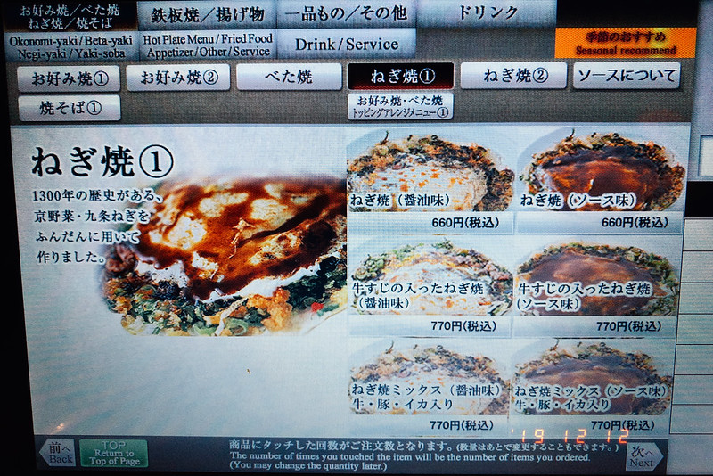 京都どんぐり四条河原町店ねぎ焼メニュー