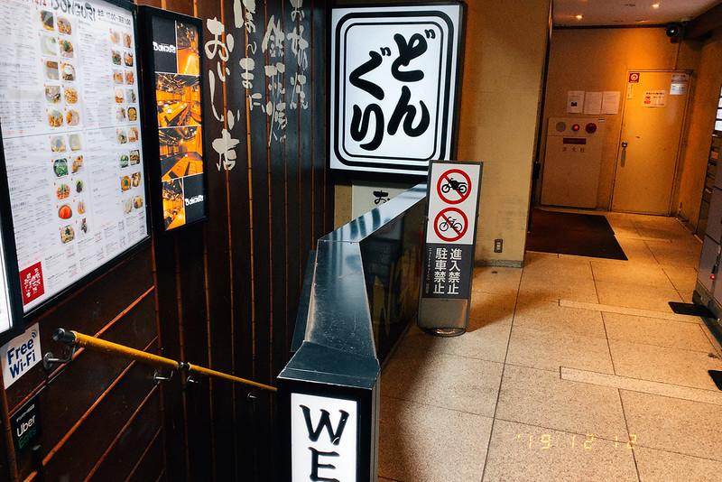 京都どんぐり四条河原町店外観