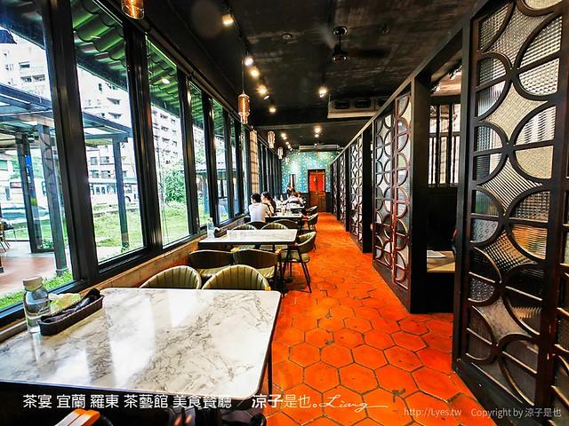 茶宴 宜蘭 羅東 茶藝館 美食餐廳