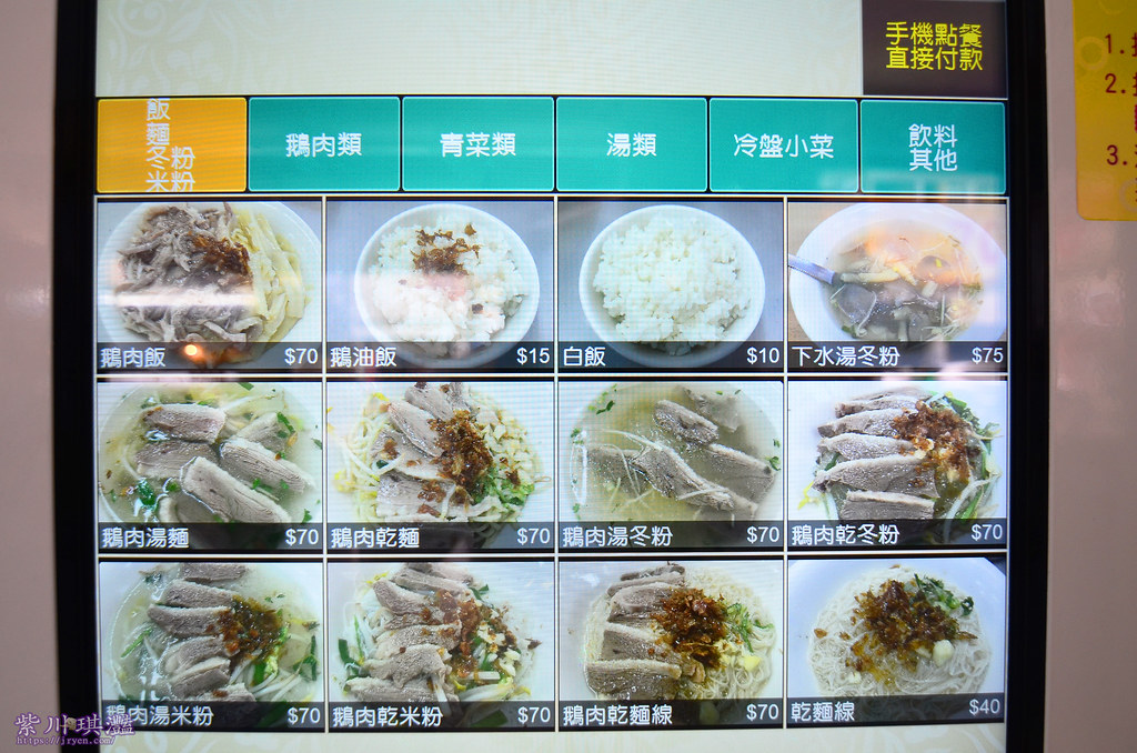 台南鵝肉飯推薦-0002