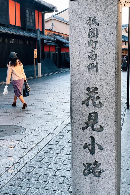 京都祇園花見小路入口
