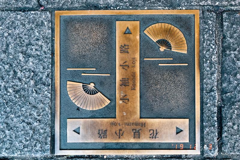 京都祇園花見小路道標