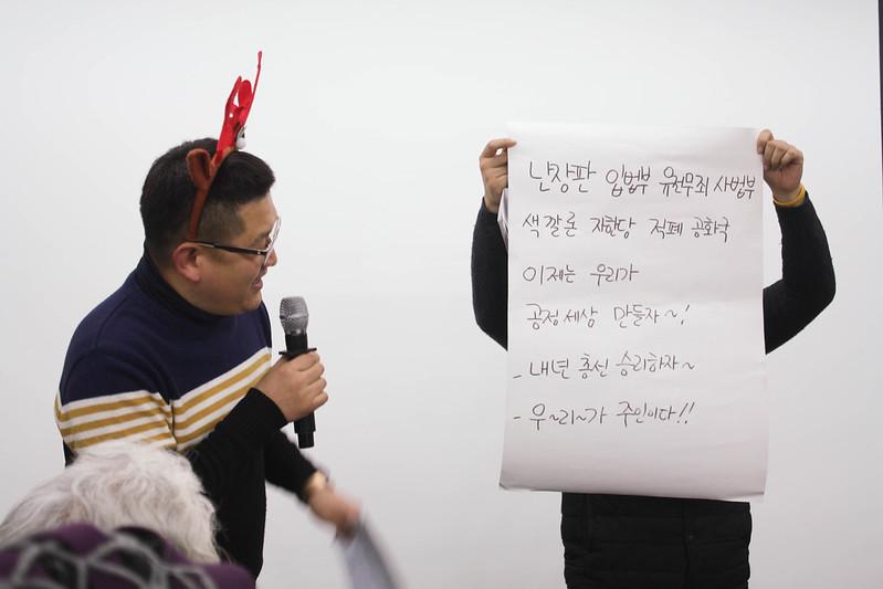 20191211_회원송년회 (16)
