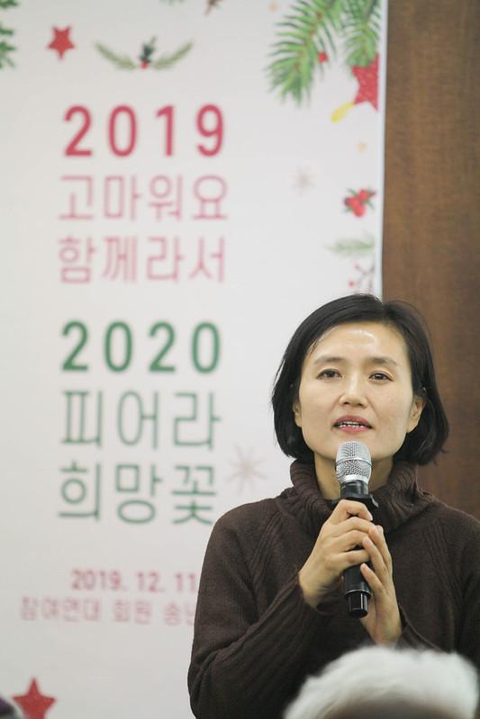 20191211_회원송년회 (11)