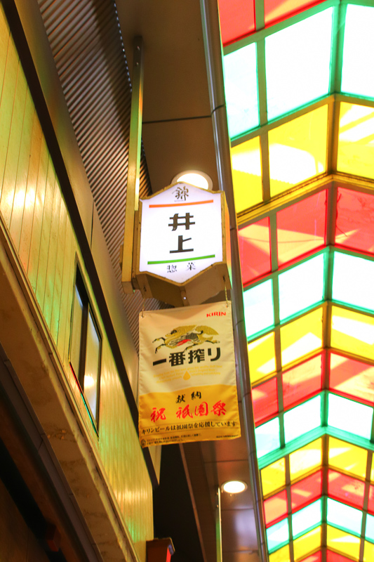 nishikiichiba_inoue4