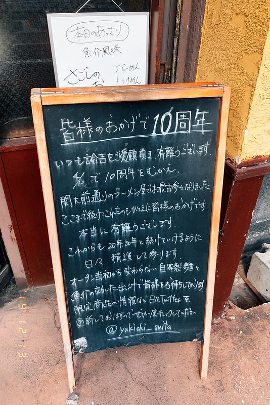 大阪吹田市諭吉お陰様で10周年