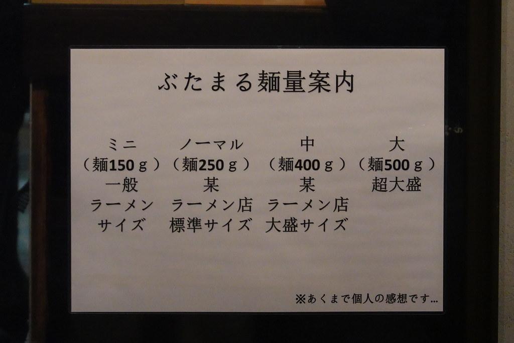 ぶたまる(富士見台)