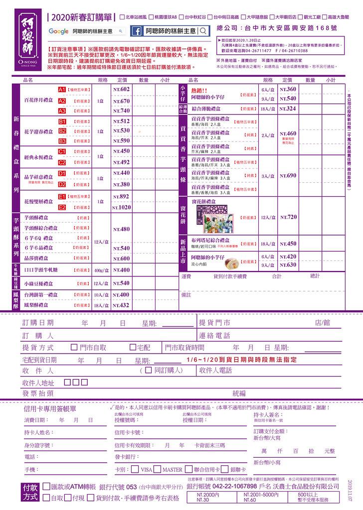 20191016新春訂購單-未轉CS5