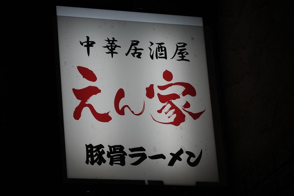 えん家(練馬)