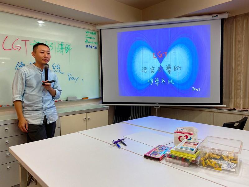 LGT-陳寬泰老師「語言引導師 傳導系統」課程心得分享-活化松果體、意念讀取、共振連結、聖光冥想 @秤瓶樂遊遊