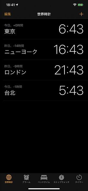 6時43分