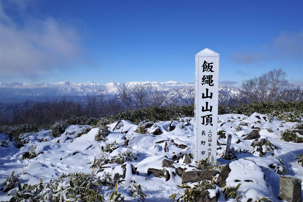 飯縄山山頂標識と北アルプス