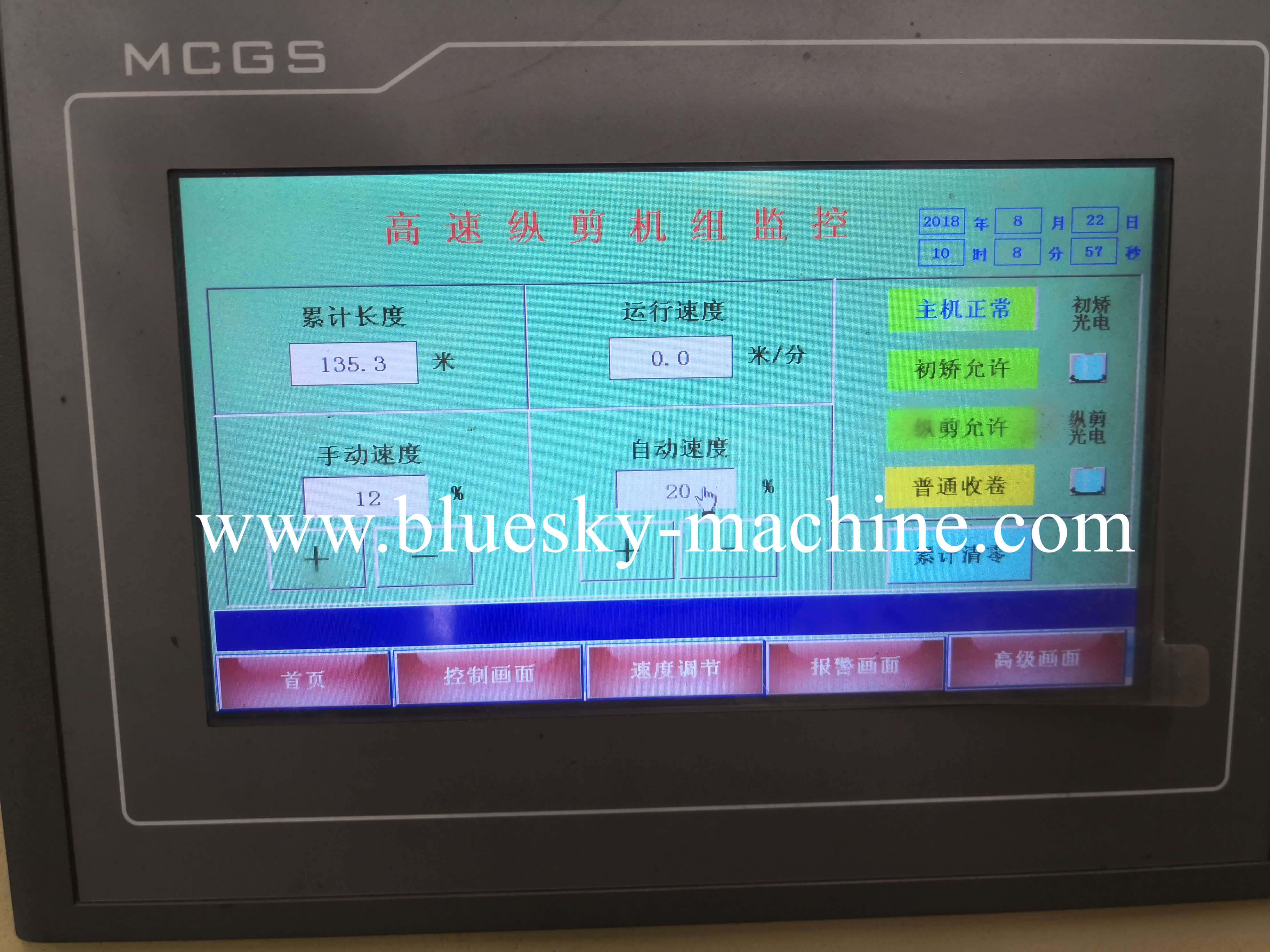 slititng machine electric control system