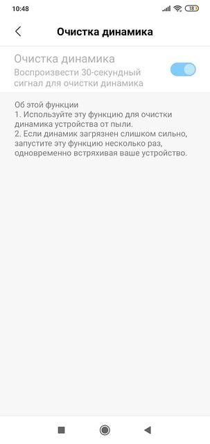 Screenshot_2019-12-14-10-48-52-702_com.android.settings