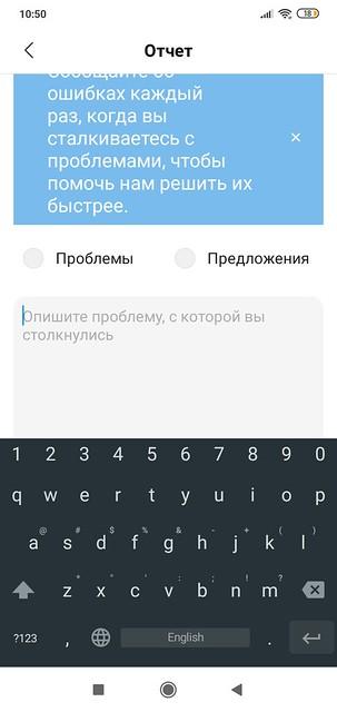 Screenshot_2019-12-14-10-50-45-498_com.miui.bugreport