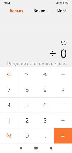 Screenshot_2019-12-14-10-53-25-069_com.miui.calculator