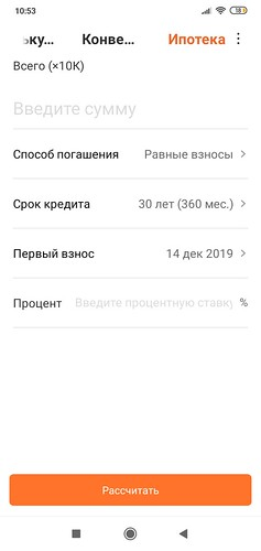 Screenshot_2019-12-14-10-53-54-515_com.miui.calculator