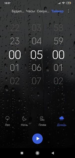 Screenshot_2019-12-14-10-57-37-753_com.android.deskclock