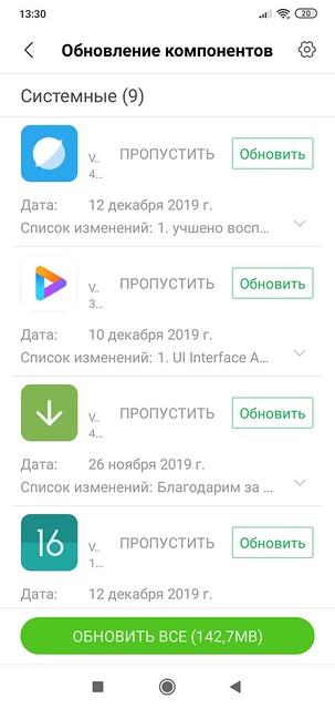 Screenshot_2019-12-14-13-30-06-494_com.xiaomi.discover